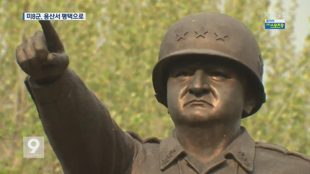 워커 장군 동상 이전…용산 미8군기지 역사속으로