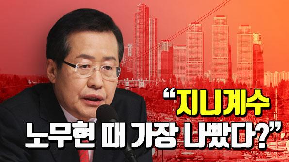 """[팩트체크] 홍준표 """"지니계수 노무현 때 가장 나빴다"""""""