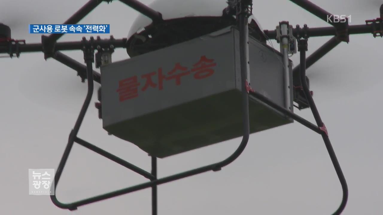 '입는 로봇'·드론…군사용 로봇 개발 한창