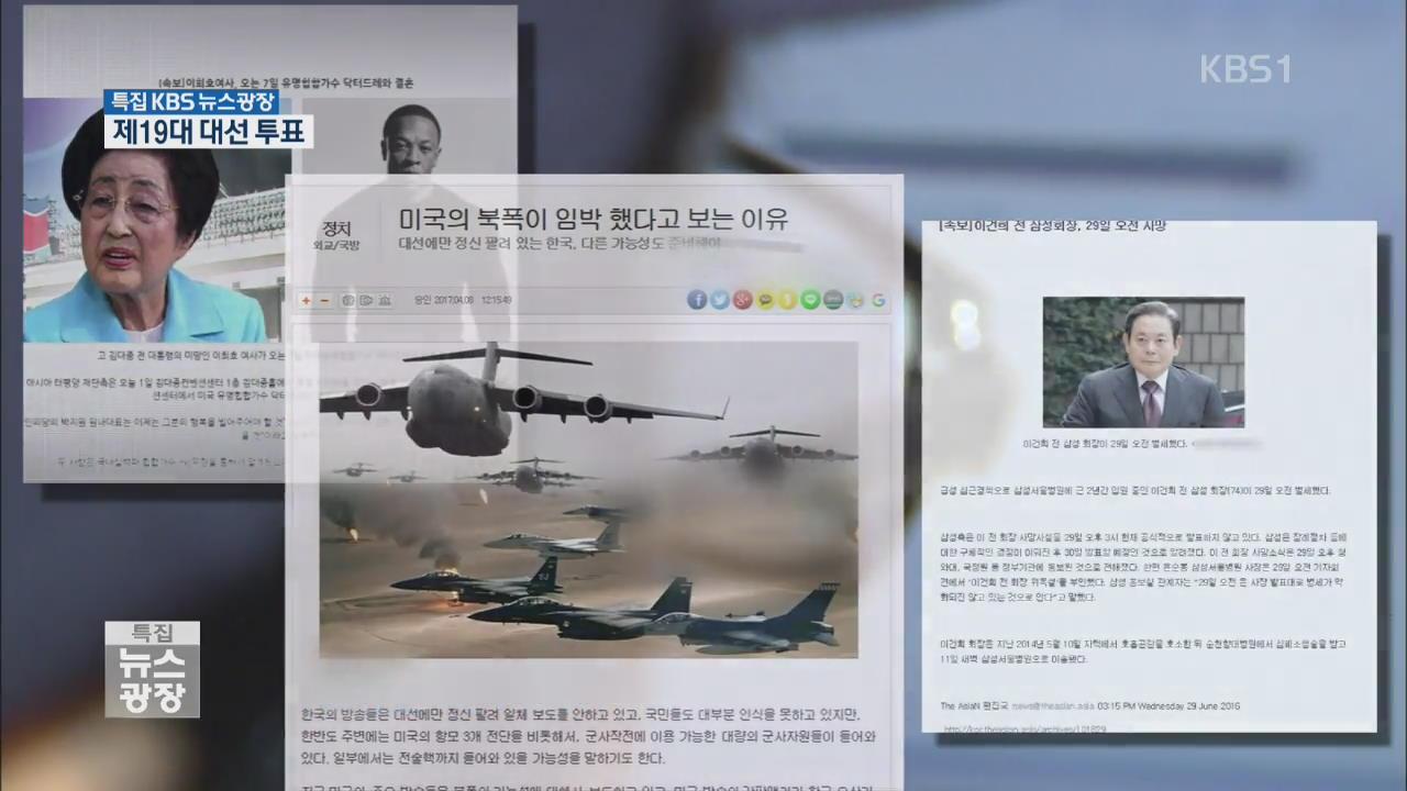 국내 연구진, '가짜뉴스' 잡는 인공지능 개발
