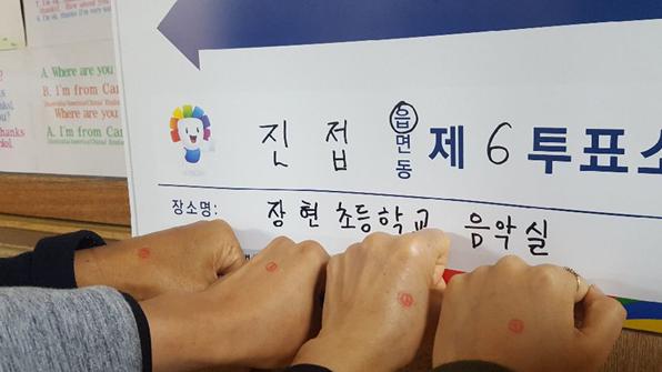 [19대 대선 인증샷 ⑥] '민주주의의 시작은 투표로부터' 밝은 대한민국의 미래