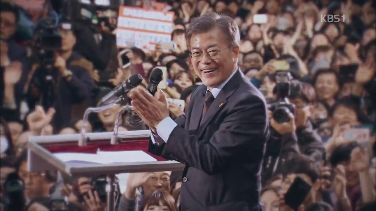 [특집] 제 19대 대통령 당선인 '문재인'