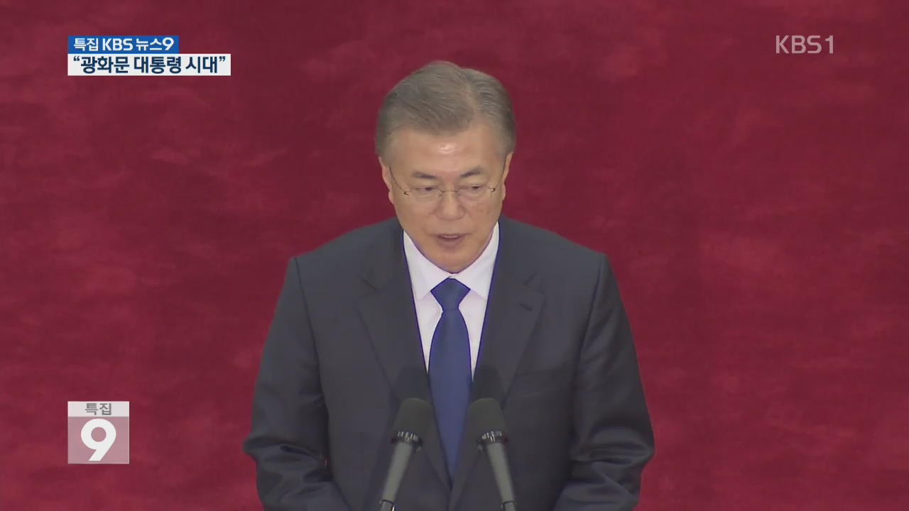 """""""광화문 대통령 시대""""…'국민과 소통' 강조"""
