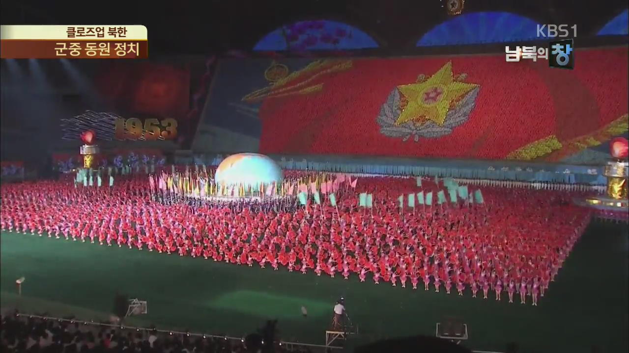 [클로즈업 북한] 북한식 군중 동원 정치…한계는?