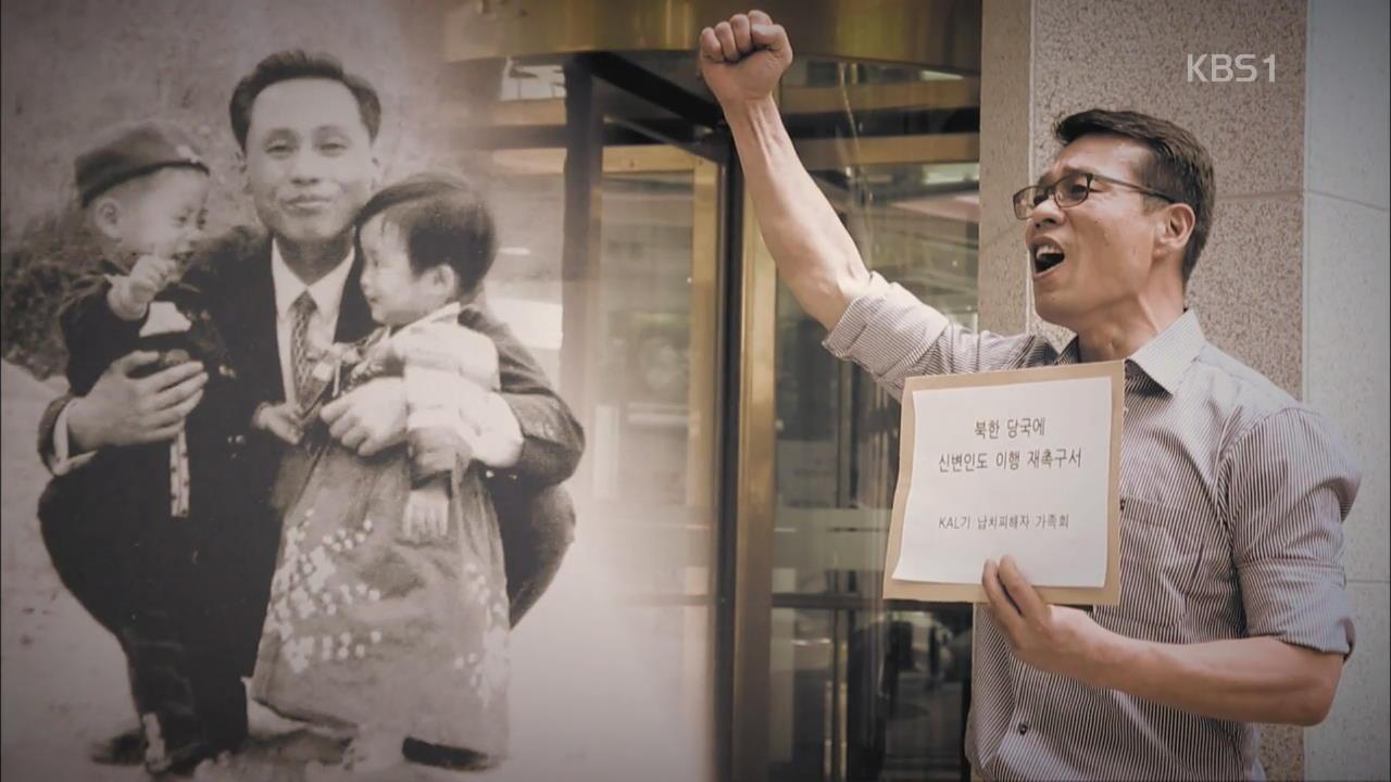 [통일로 미래로] 아버지를 돌려주세요…KAL기 납북 피해자 가족