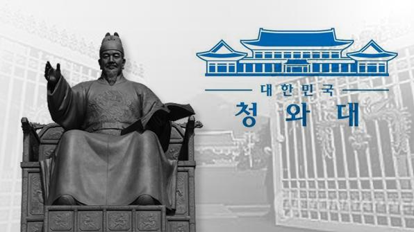 [뉴스플러스] 세종대왕과 대통령의 길