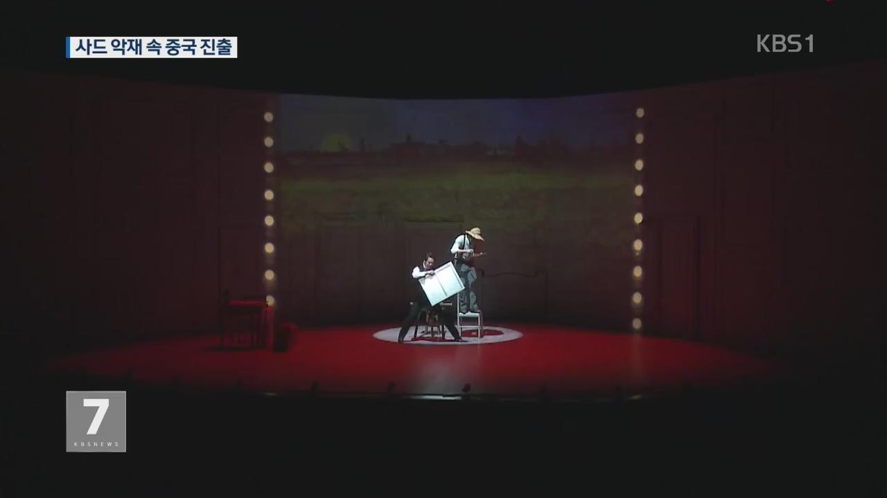 창작 뮤지컬 中 진출…한류 새 돌파구 될까?
