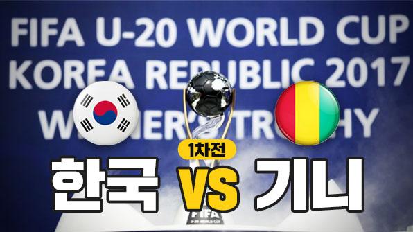 U-20 월드컵, 한국 첫 상대 '기니'는 어떤팀?