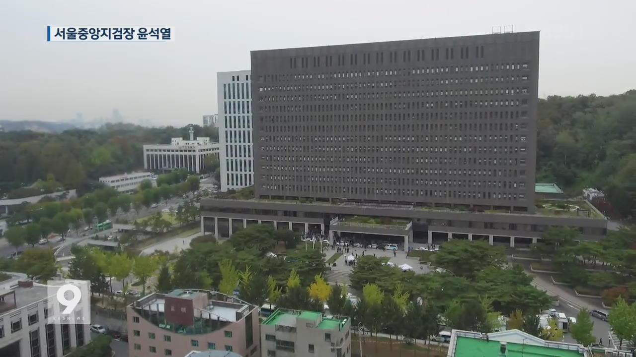 서울중앙지검장에 윤석열…인적 쇄신 신호탄?