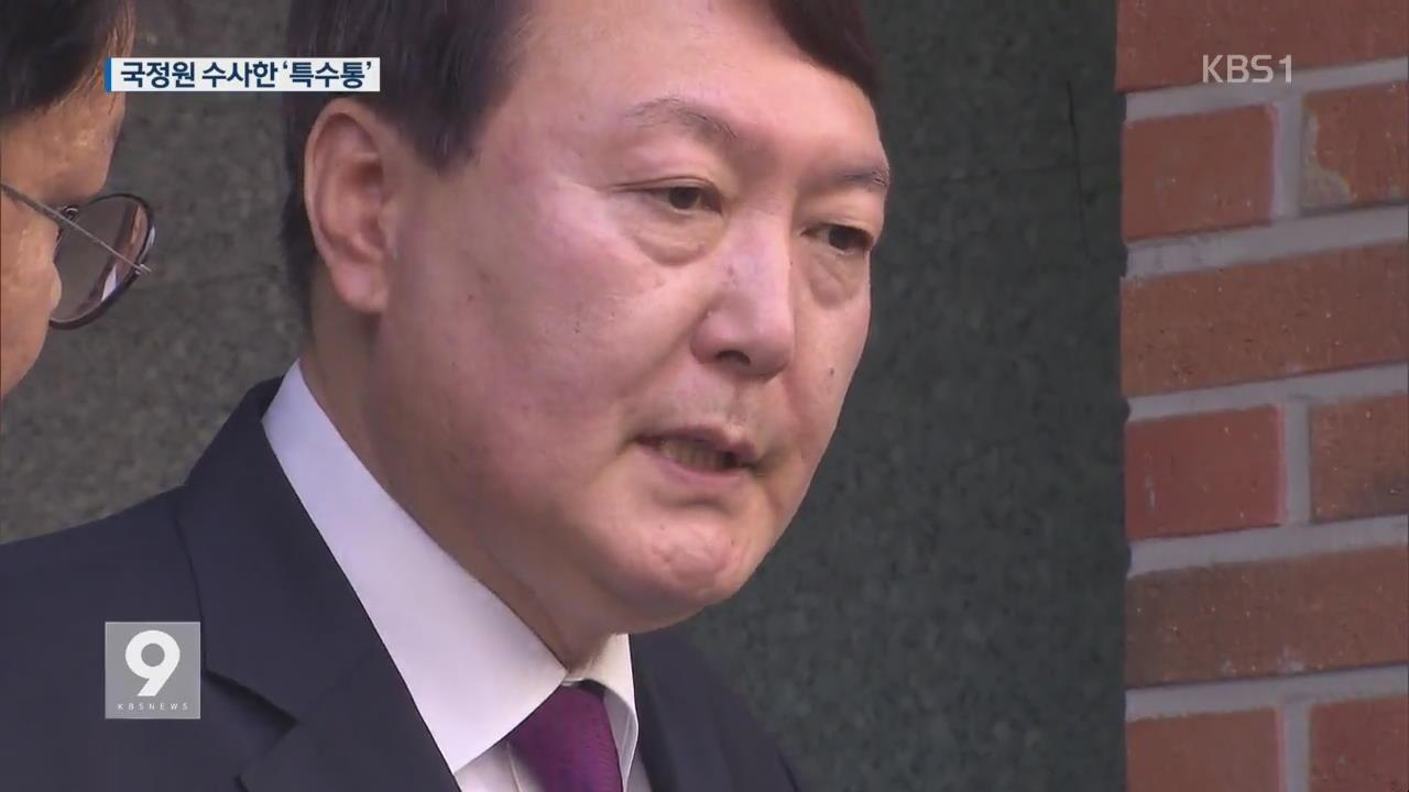 윤석열, 국정원 수사 중 좌천…특검 수사로 부활