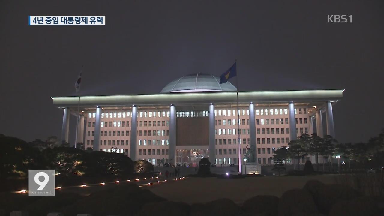 '4년 중임 대통령제' 유력…선거구제, 5·18 '쟁점'
