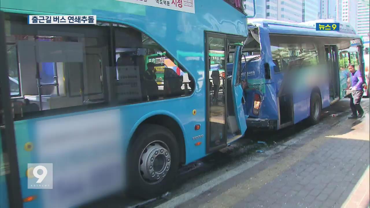 출근길 버스 연쇄추돌…30여 명 부상