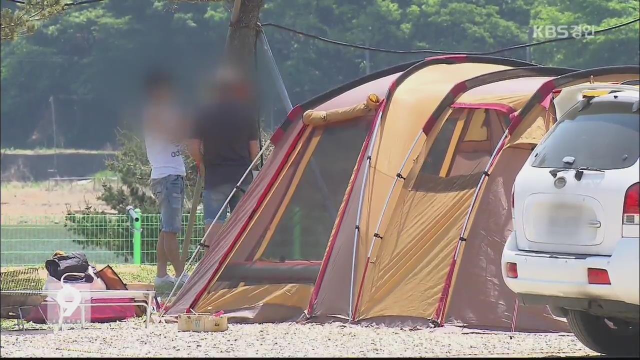 미등록 캠핑장…'버젓이 영업'