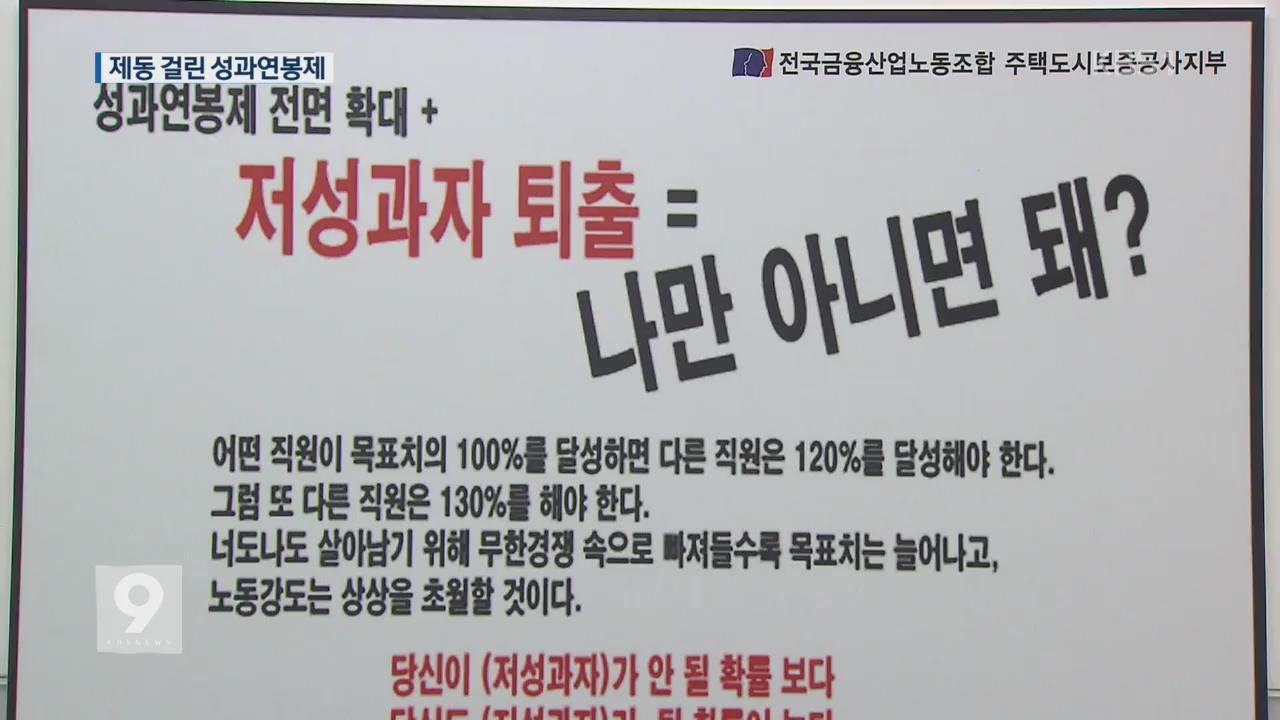 """[앵커&리포트] 법원 """"노조 동의 없는 성과연봉제 무효"""""""