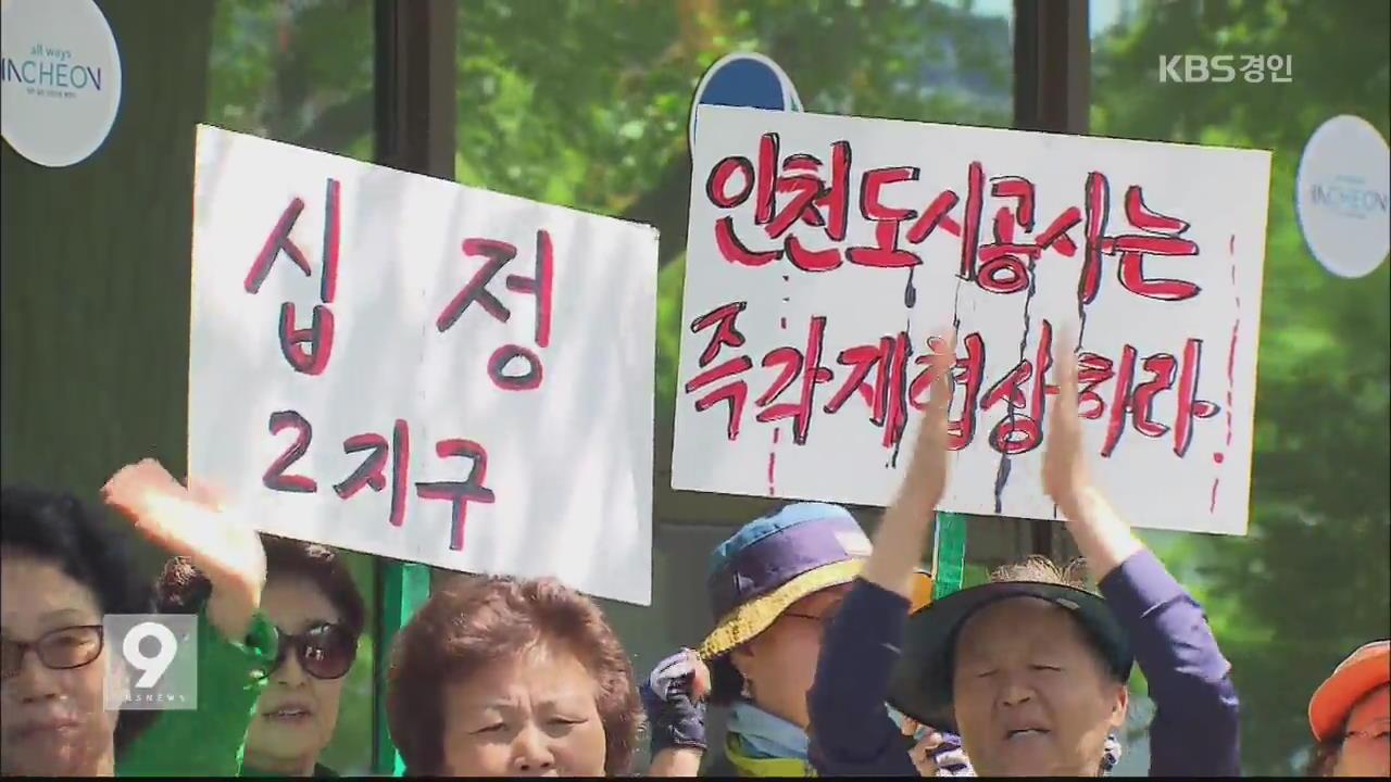 '10년째 표류' 인천 구도심 재개발, 무산 위기