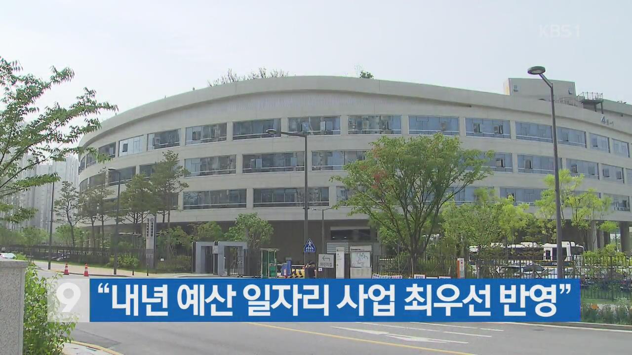 """[간추린 단신] """"내년 예산 일자리 사업 최우선 반영"""" 외"""