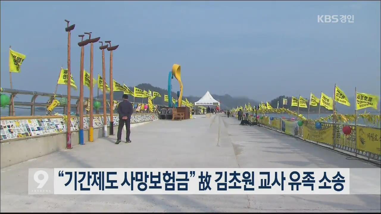 """""""기간제도 사망보험금"""" 故 김초원 교사 유족 소송"""
