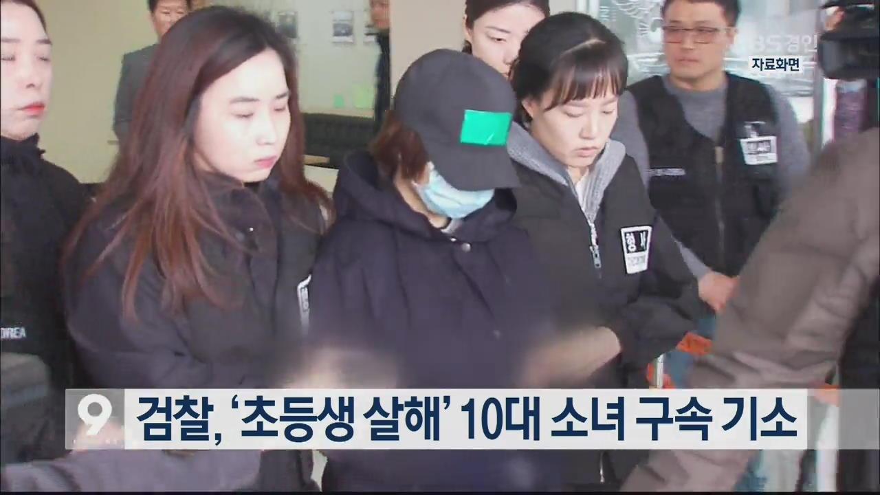 검찰, '초등생 살해' 10대 소녀 구속 기소