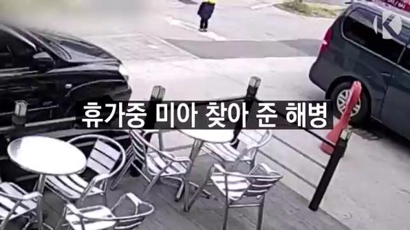 [라인뉴스] 휴가중 미아 찾아 준 해병