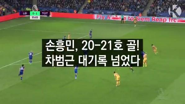 [라인뉴스] 손흥민, 20-21호 골! 차범근 대기록 넘었다
