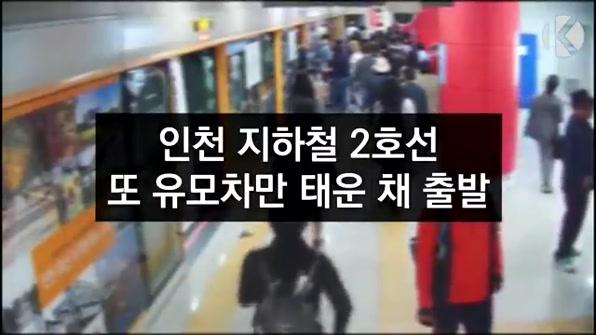 [라인뉴스] 인천지하철 2호선, 또 유모차만 태운 채 출발