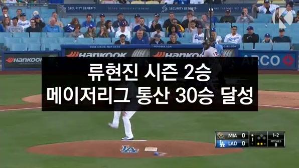 [라인뉴스] 류현진 시즌 2승 메이저리그 통산 30승 달성