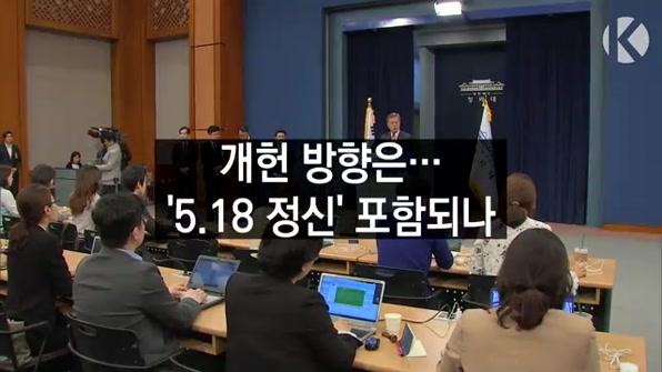 [라인뉴스] 개헌 방향은…'5·18 정신' 포함되나