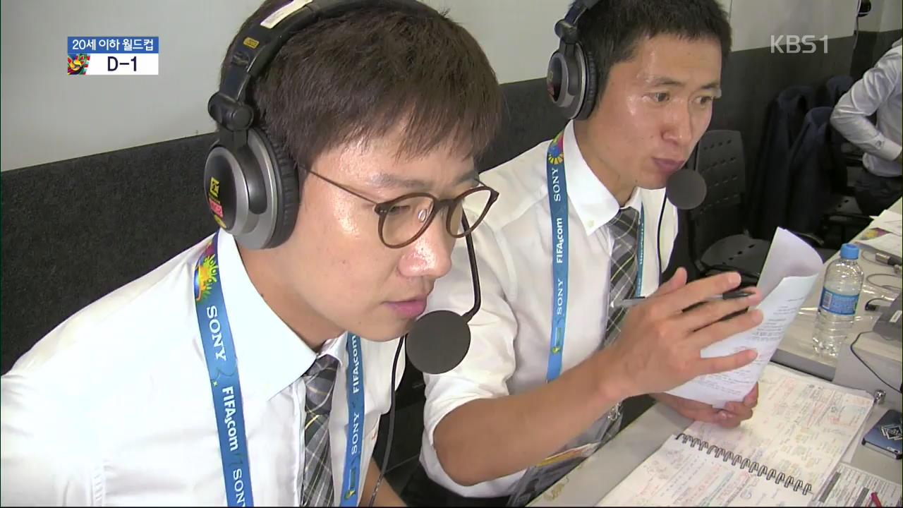 '족집게' 이영표가 전망하는 한국-기니전