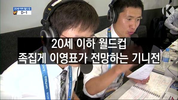 [라인뉴스] 20세 이하 월드컵-족집게 이영표가 전망하는 기니전