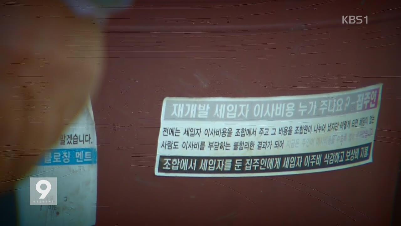 재개발 불법 얼룩…'신탁 방식' 등장
