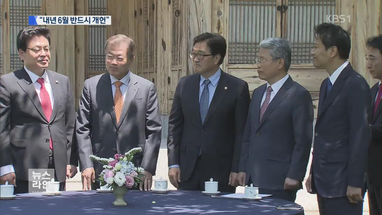 """""""내년 6월 개헌…여야정 협의체 정례화"""""""
