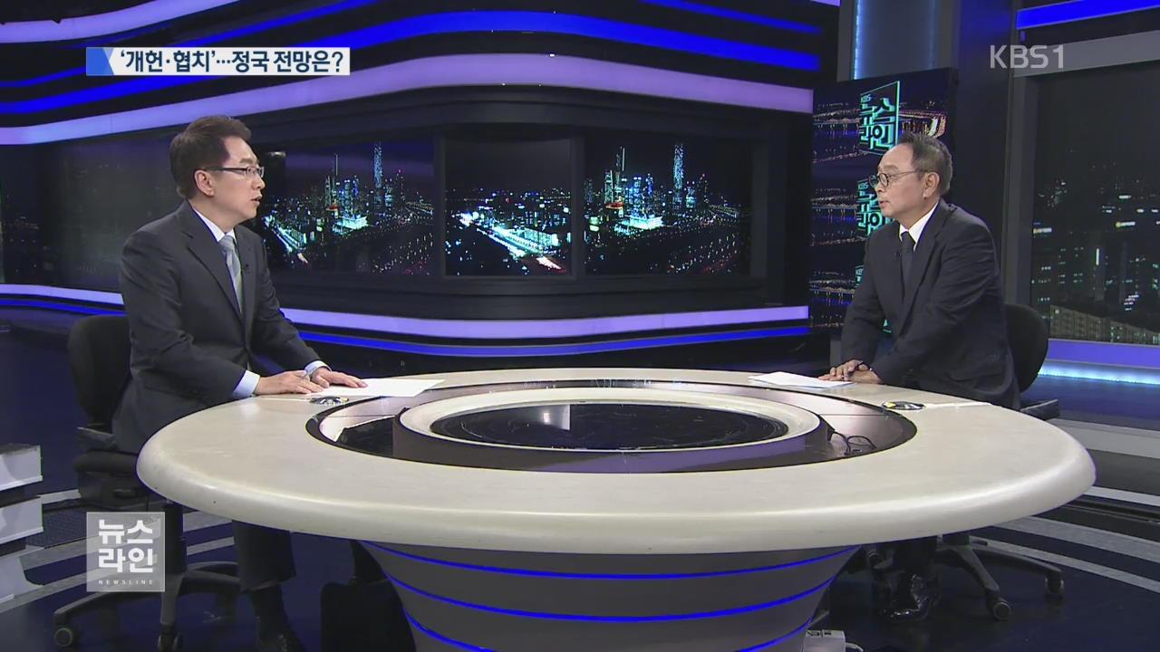 [이슈&토크] 文-원내대표 첫 회동, '협치·개헌' 전망은?