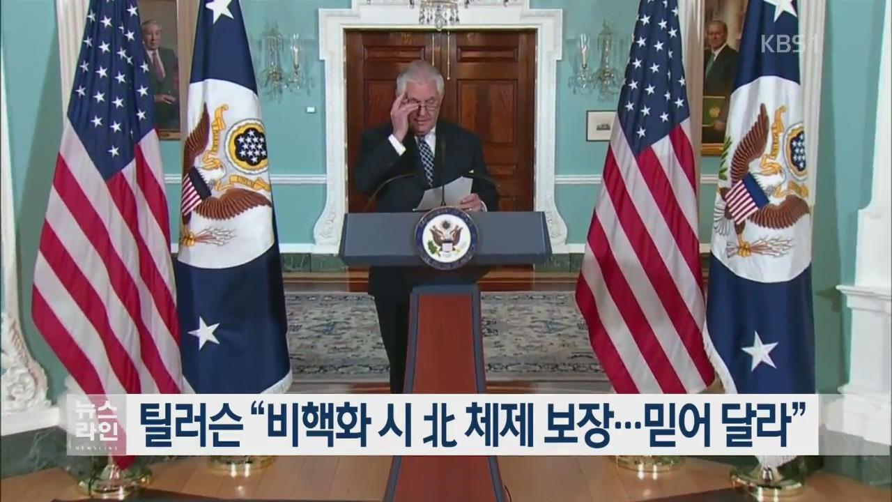"""틸러슨 """"비핵화 시 北 체제 보장…믿어달라"""""""