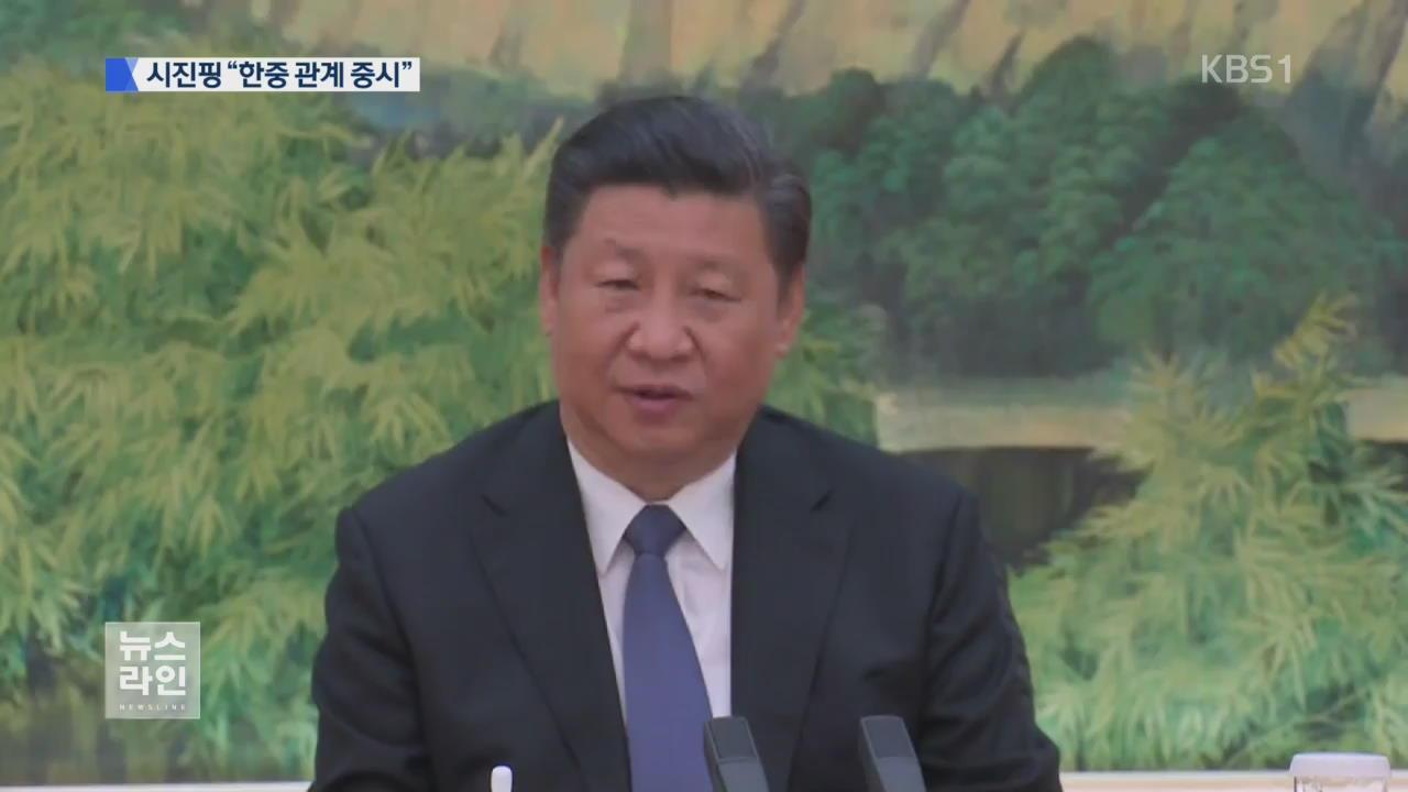 """시진핑 면담…""""한중 관계 정상 궤도로"""""""