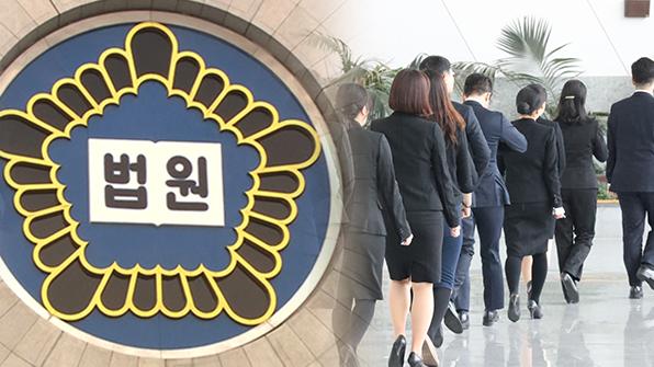 """법원 """"노조 동의 없으면 무효""""…성과연봉제 갈림길"""