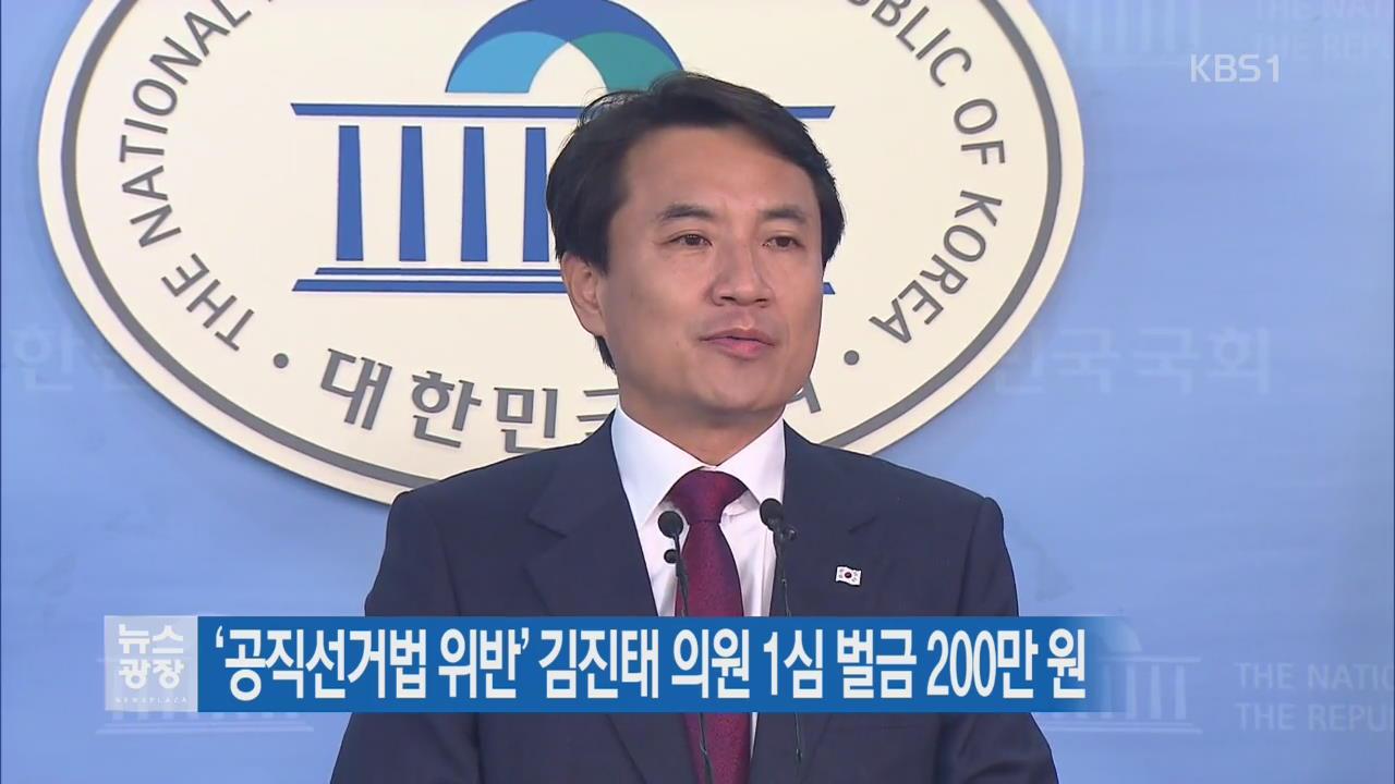'공직 선거법 위반' 김진태 1심 벌금 200만 원
