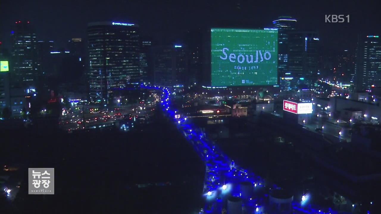 국내 최초 고가 보행로 '서울로 7017' 개장