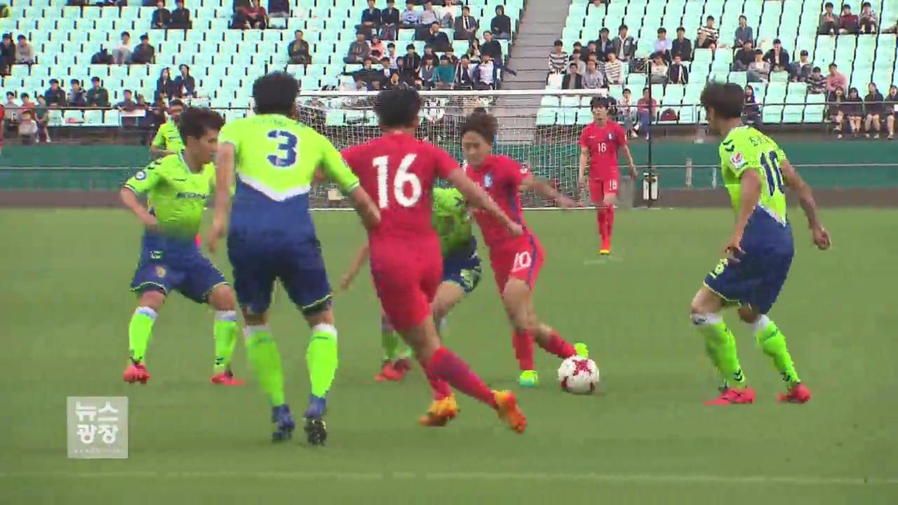 U-20 월드컵 개막, 다시 4강 신화를