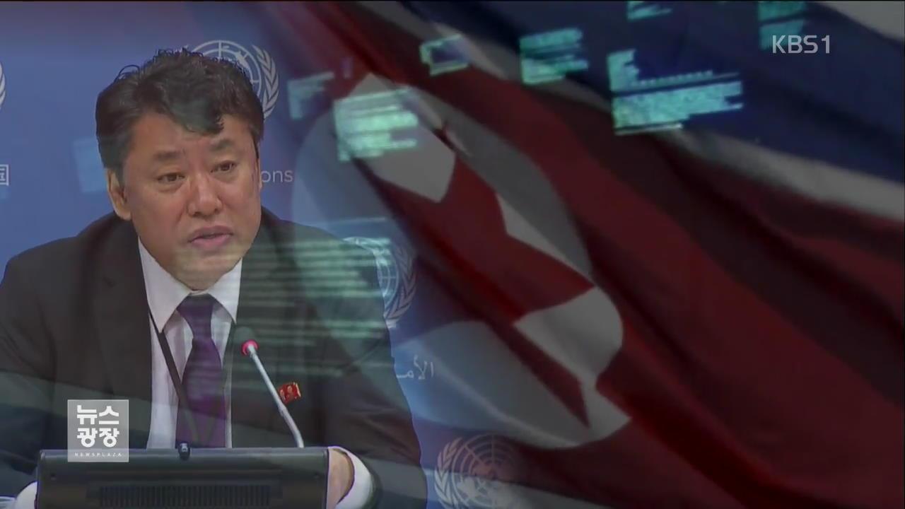"""북, 美 '대화' 제안에 """"제스처 아닌 행동 보여라"""""""