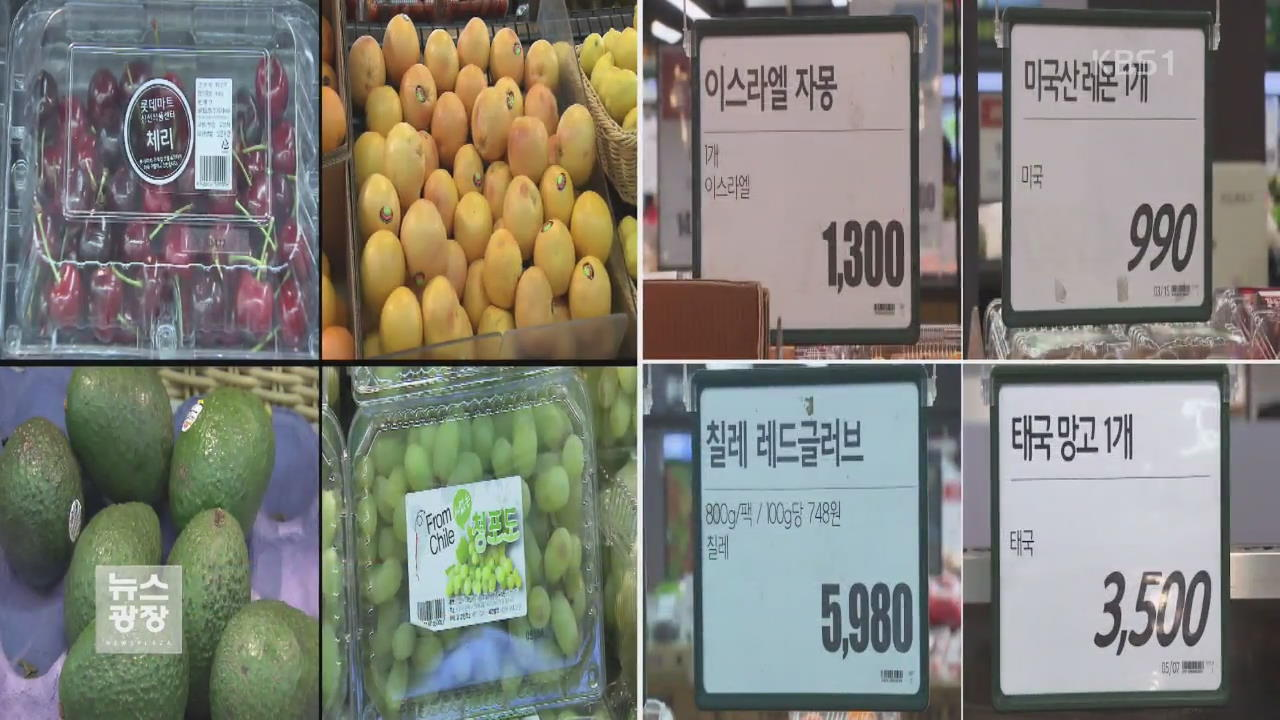 수입 과일 '홍수'…포도·배 타격, 사과·복숭아 과잉