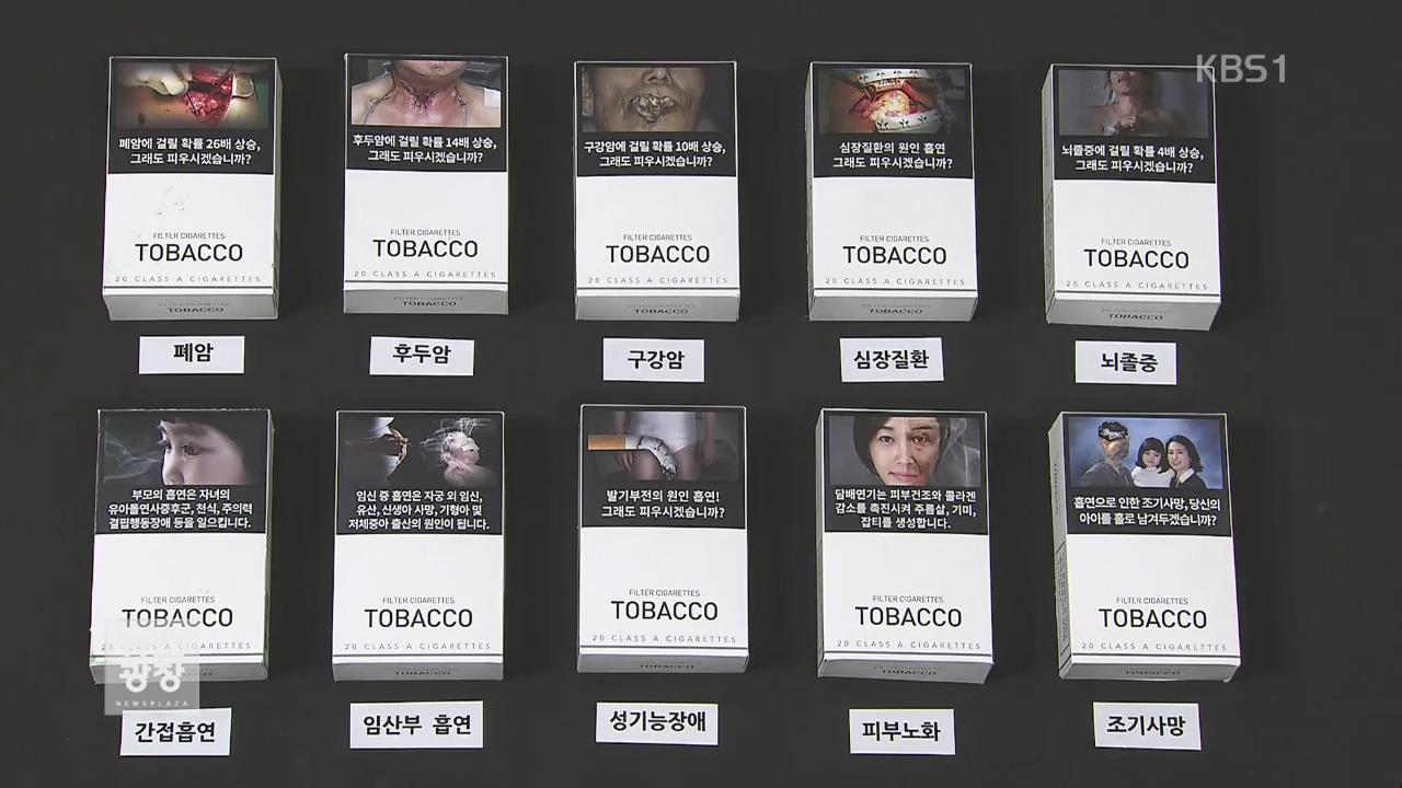 흡연 경고그림 표시됐지만…담배 판매량↑