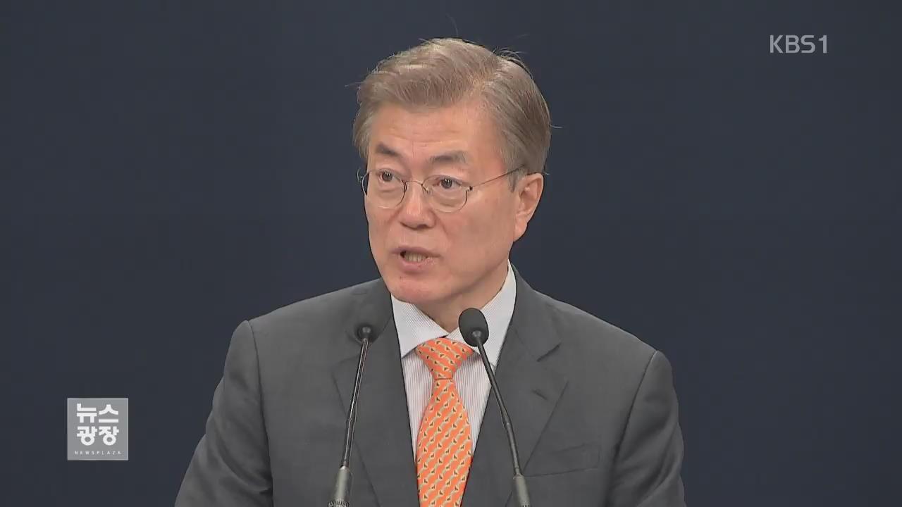 서울중앙지검장에 윤석열 임명…검찰 본격 물갈이