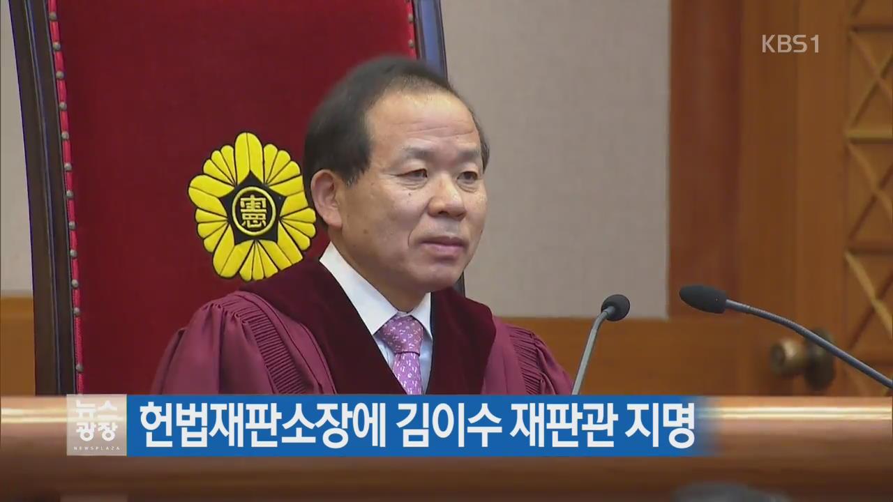 헌법재판소장에 김이수 재판관 지명