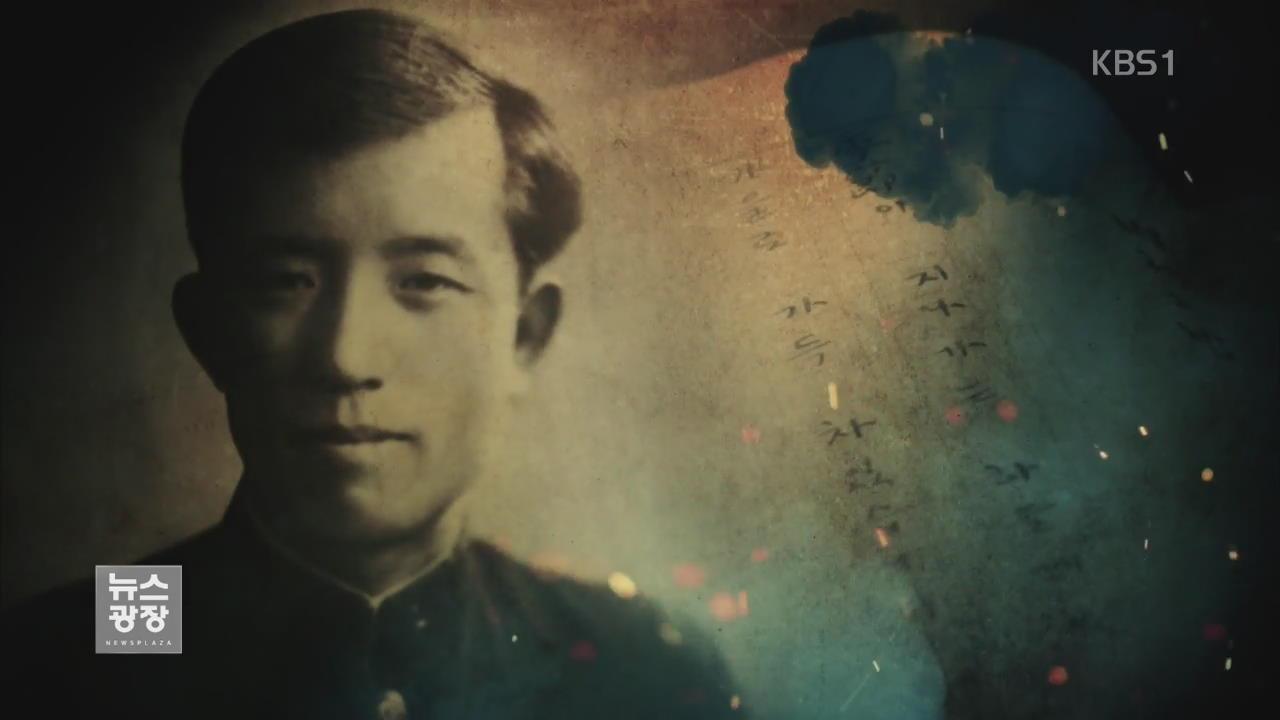 탄생 100주년…'영원한 청년' 윤동주 예술로 부활