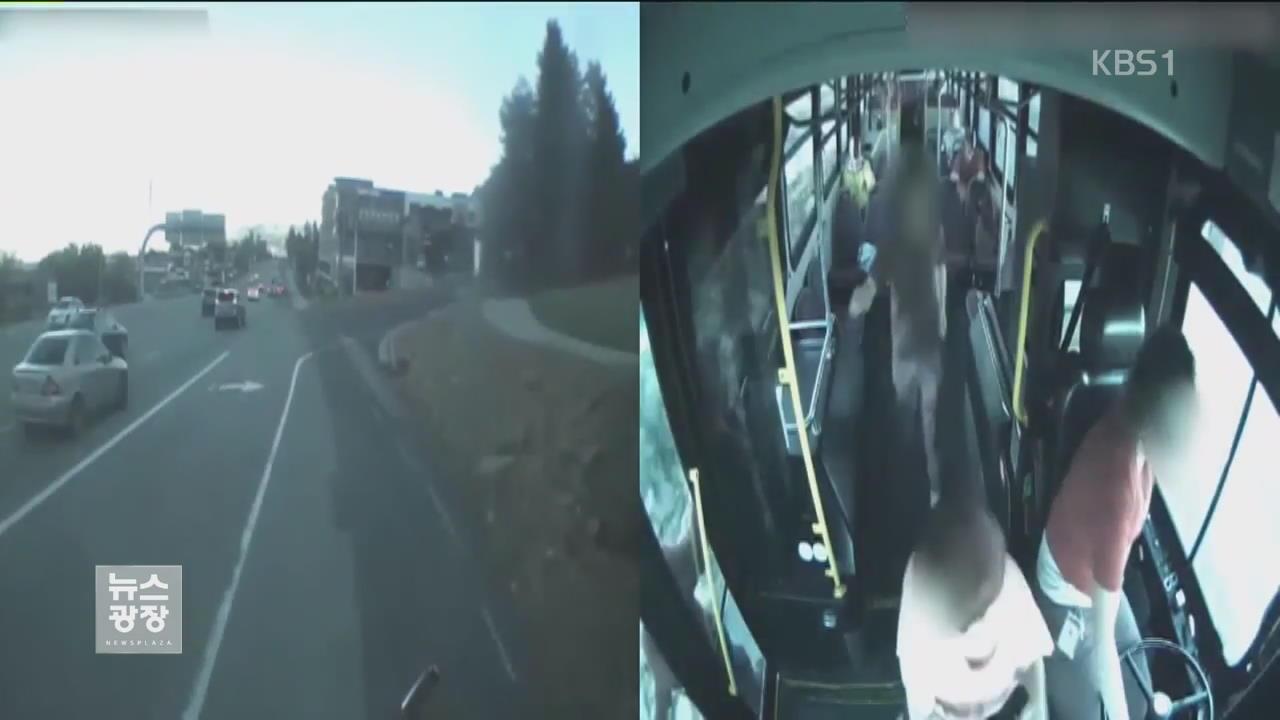 기사 없이 굴러 내린 버스…승객이 대형사고 막아