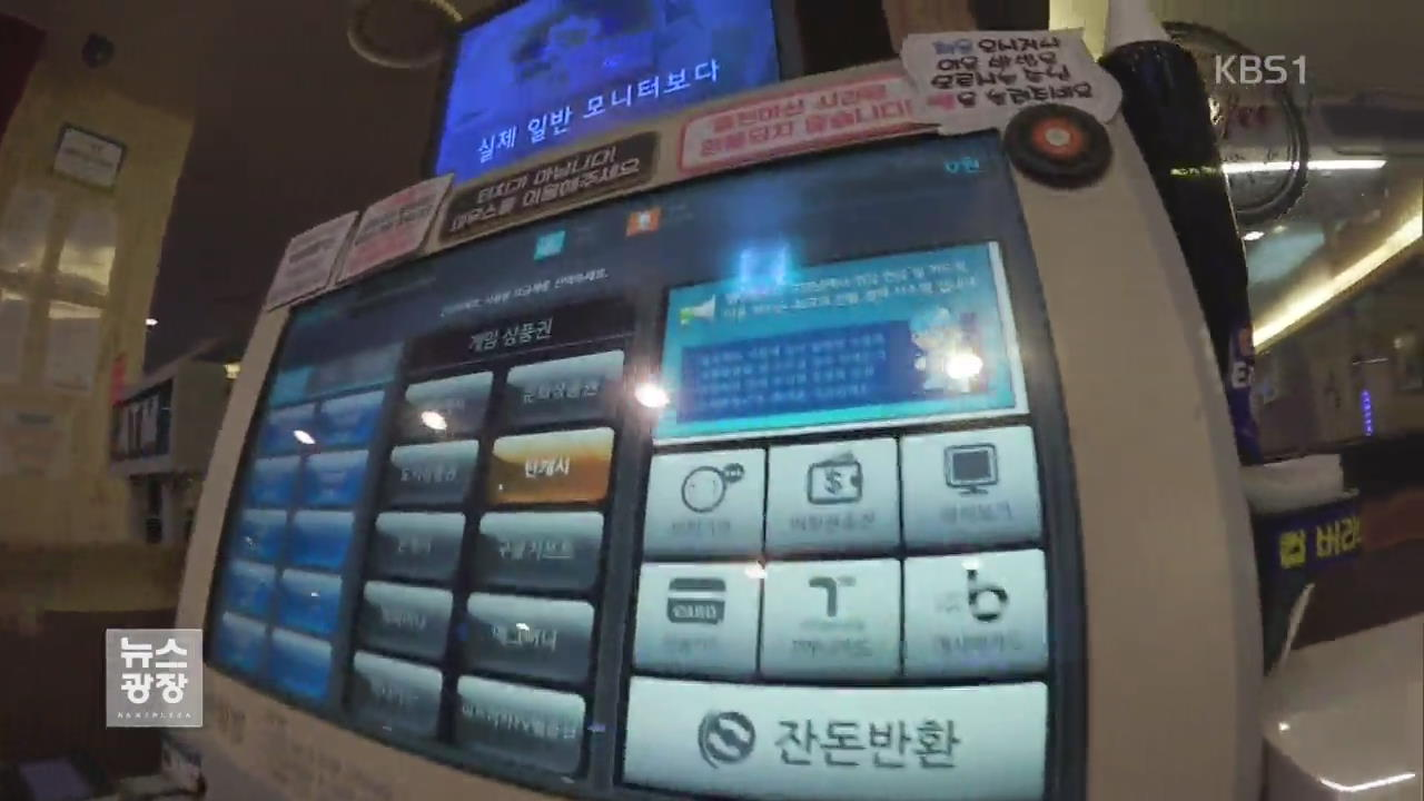 구멍뚫린 온라인상품권…'유효기간·환불' 해결 나선다