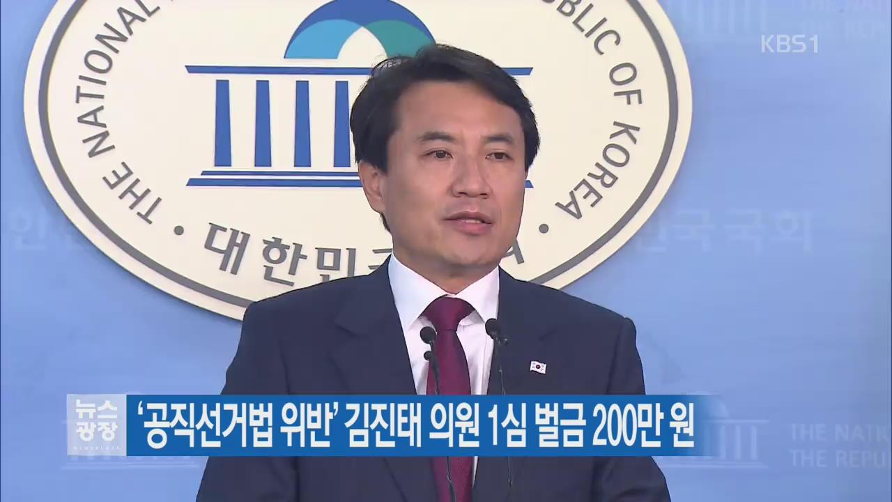 '공직선거법 위반' 김진태 의원 1심 벌금 200만 원