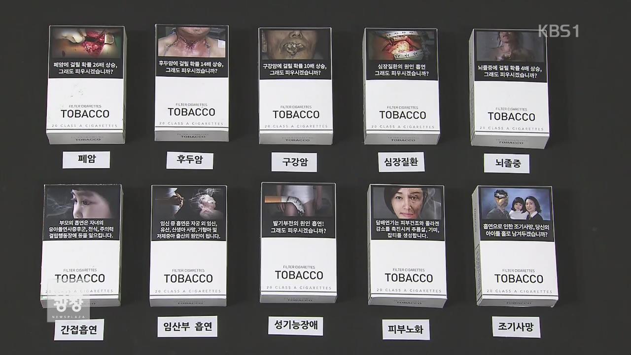 흡연 경고그림 표시됐지만…담배 판매량 ↑