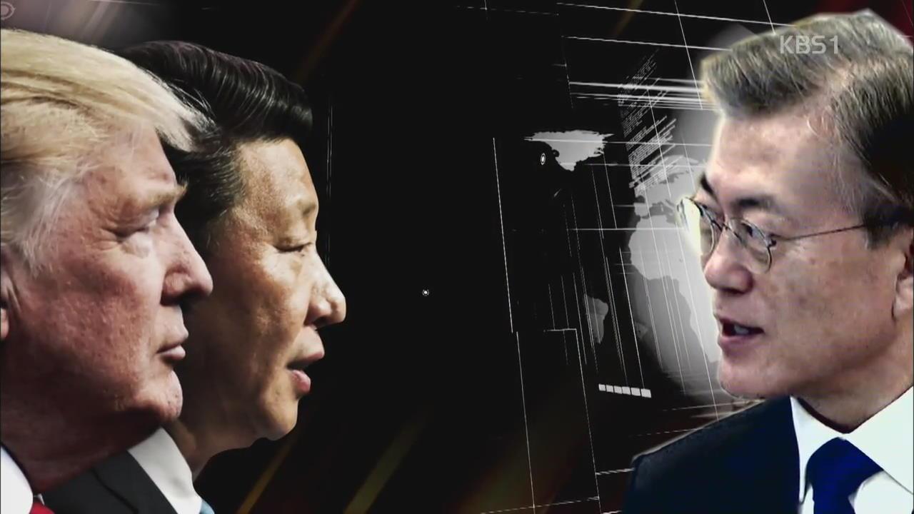 [이슈&한반도] 문재인 정부 외교 시동…北 ICBM 개발 새 국면