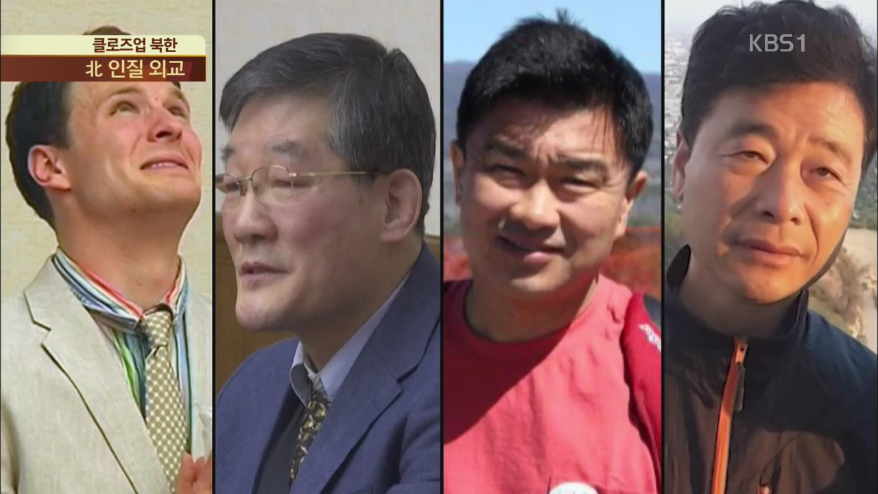 [클로즈업 북한] 고비마다 인질극…北 인질 외교